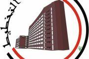 وزارة التخطيط                                      م/ آلية التعامل مع معايير الوثائق القياسية الصادرة من وزارة التخطيط