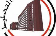 وزارة التخطيط - الدائرة القانونية _جلسات تصنيف شركات المقاولة والمقاولين