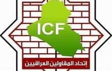 وثائقي اتحاد المقاولين العراقيين