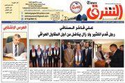 صحيفة_الشرق تتناول فوز الاستاذ ( عــلـي فــاخـر الــسـنافـي ) في صفحتها الاولى ، وتجديد الثقة له كرئيس لاتحاد المقاولين العراقيين ،