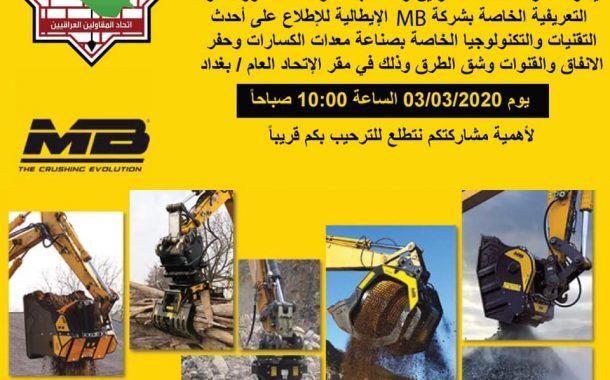 برعاية اتحاد المقاولين العراقيين دعوة للسادة المقاولين واصحاب الشركات لحضور الندوة التعريفية الخاصة بشركة MB الايطالية