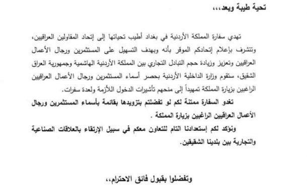 المملكة الأردنية الهاشمية تمنح الشركات ورجال الاعمال تأشيرات دخول متعددة الى المملكة