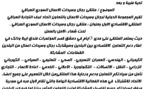 ملتقى رجال وسيدات الاعمال السوري العراقي ( الامل بالعمل ) .